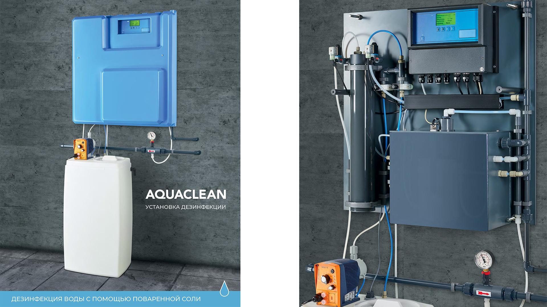 Электролизные установки для бассейнов